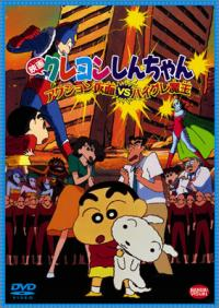 Anime: Eiga Crayon Shin-chan: Action Kamen vs Haigure Maou
