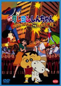 Anime: Eiga Crayon Shin-chan: Action Kamen vs Haigure Mau