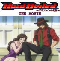 Hard Boiled: Griffon no Genei -The Movie