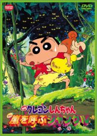 Anime: Eiga Crayon Shin-chan: Arashi o Yobu Jungle