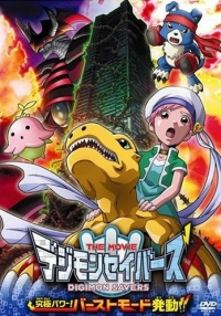 Anime: Digimon Savers The Movie: Kyuukyoku Power! Burst Mode Hatsudou!!