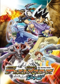 Anime: Duel Masters Charge