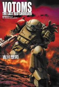 Anime: Soukou Kihei Votoms: The Last Red Shoulder