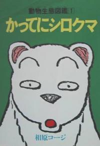 Anime: Katte ni Shirokuma