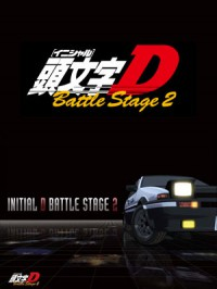 Anime: Initial D Battle Stage 2
