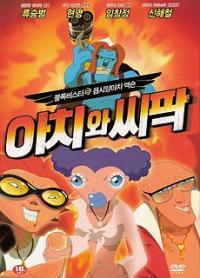 Anime: AAchi & SSipak