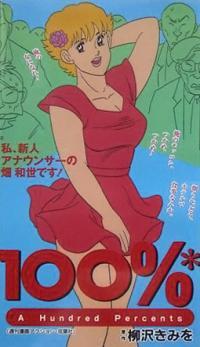 Anime: 100%