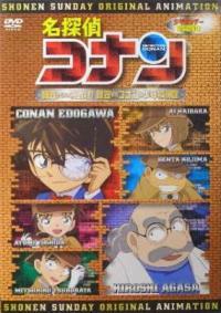 Meitantei Conan: Agasa-sensei no Chousenjou! Agasa vs Conan & Shounen Tanteidan