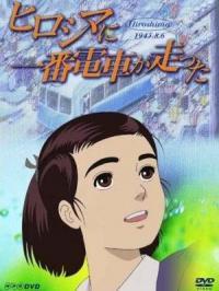 Anime: Hiroshima ni Ichiban Densha ga Hashitta
