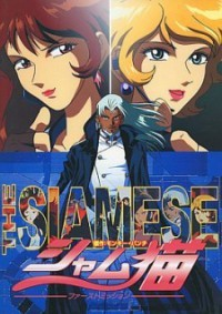 Anime: The Siamese: First Mission
