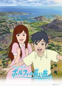 Anime: Porphy no Nagai Tabi