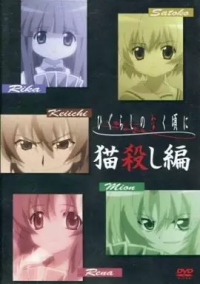 Anime: Higurashi no Naku Koro ni: The Cat Killing Chapter
