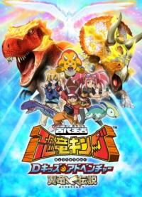 Anime: Dinosaur King: Mesozoic Meltdown