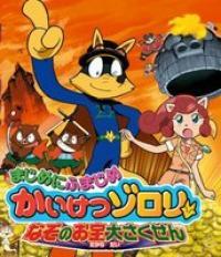 Anime: Majime ni Fumajime Kaiketsu Zorori Nazo no Otakara Daisakusen