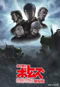 Anime: Soukou Kihei Votoms: Pailsen Files - Gekijouban