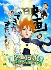 Anime: Pyuu to Fuku! Jaguar: Ima, Fuki ni Yukimasu