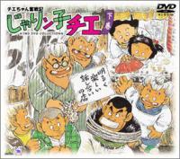 Anime: Chie-chan Funsen-ki Jarinko Chie