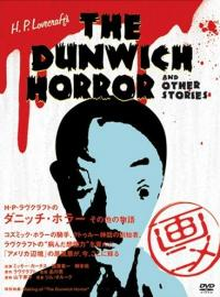 Anime: The Dunwich Horror and Other Stories