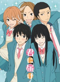 Anime: Kimi ni Todoke: From Me to You