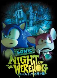 Anime: Sonic: Night of the WereHog - Sonic & Chip Kyoufu no Kan