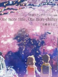 Anime: 5 Centimeters per Second: One More Time, One More Chance Special Edition