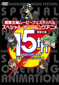 Anime: Dengeki Bunko 2007 Movie Festival Special