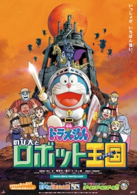 Anime: Doraemon: Nobita to Robot Kingdom