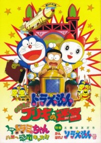 Anime: Doraemon: Nobita to Buriki no Labyrinth