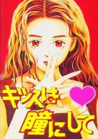 Anime: Kiss wa Hitomi ni Shite