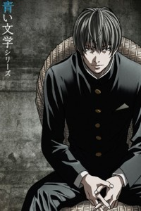 Anime: Aoi Bungaku Series