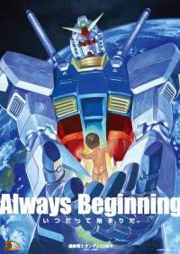 Anime: Ring of Gundam