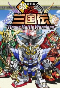 Anime: Chou Denei-ban SD Gundam Sangokuden Brave Battle Warriors