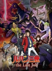 Anime: Lupin III: The Last Job