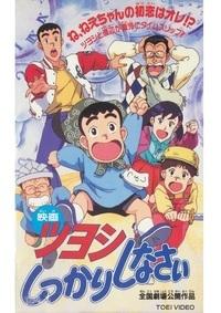 Anime: Tsuyoshi Shikkari Shinasai: Tsuyoshi no Time Machine de Shikkari Shinasai