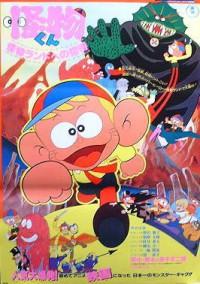 Anime: Kaibutsu-kun: Kaibutsu Land e no Shoutai