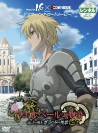 Anime: Sisters of Wellber: Elegy for a Sad Warrior