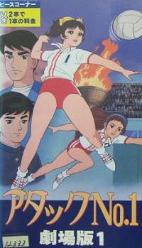 Anime: Attack No.1 (1970)