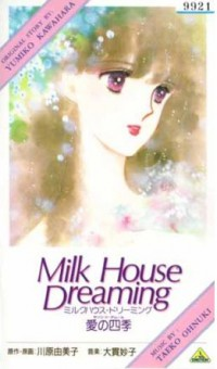Milk House Dreaming: Ai no Shiki
