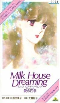 Anime: Milk House Dreaming: Ai no Shiki