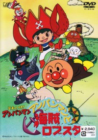 Anime: Sore Ike! Anpanman: Anpanman to Kaizoku Lobster