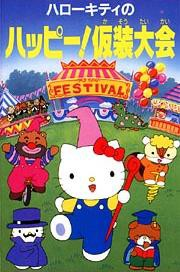 Anime: Hello Kitty no Happy! Kasou Taikai