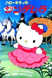 Anime: Hello Kitty no Cinderella