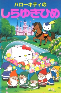 Anime: Hello Kitty no Shirayuki-hime
