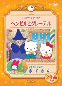 Anime: Hello Kitty no Hansel to Gretel