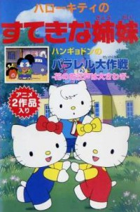 Anime: Hello Kitty no Suteki na Kyoudai