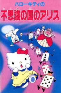 Anime: Hello Kitty no Fushigi no Kuni no Alice