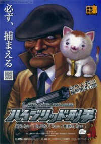 Anime: Hybrid Deka