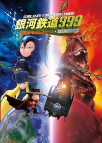 Anime: Galaxy Express 999: Hoshizora wa Time Machine Daiichi-bu: Taiyoukei - Kyouryuu Zetsumetsu-hen