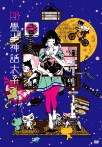 The Tatami Galaxy Mini épisodes