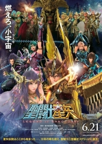 Anime: Saint Seiya: Legend of Sanctuary